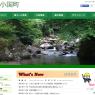 熊本県 小国町における「J-VER森林クレジット取得事業」